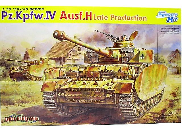 買取紹介:サイバーホビー 1/35Ⅳ号戦車H型 後期生産型