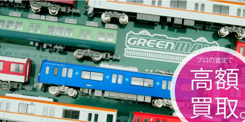 グリーンマックス鉄道模型買取