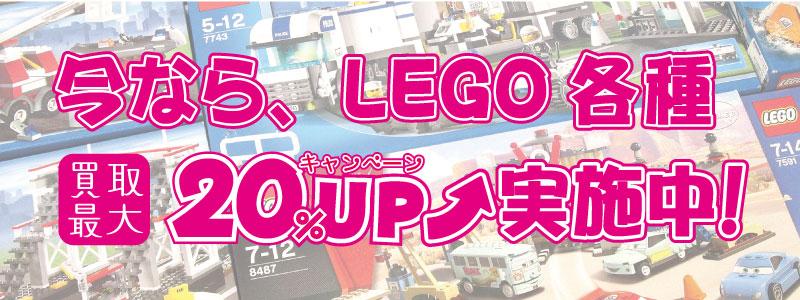 LEGOブロック査定UPキャンペーン開催中です!