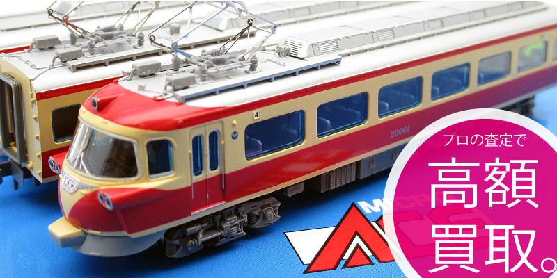 マイクロエース鉄道模型買取