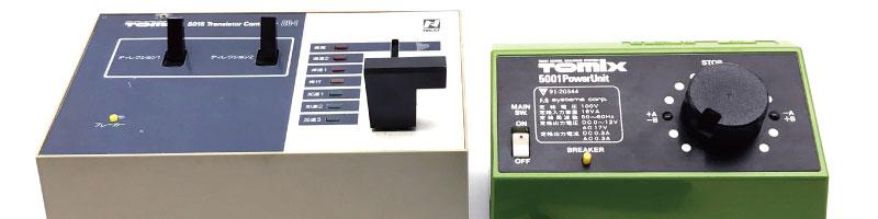 TOMIX制御機器の買取