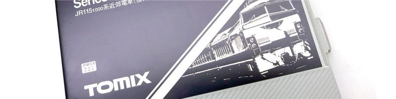 TOMIXの鉄道模型について