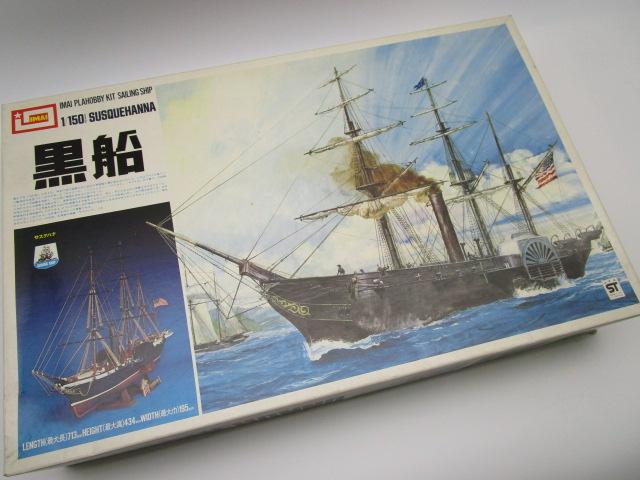 イマイ 1/150 黒船