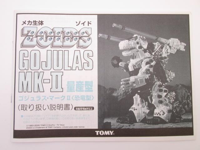 トミー 1/72 ゴジュラスMk-Ⅱ 量産型 説明書