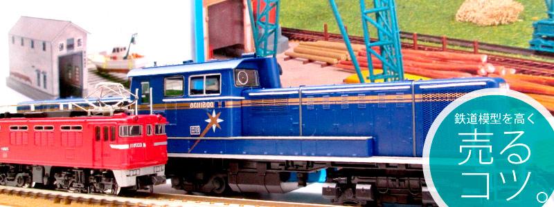 鉄道模型を高く売るコツ