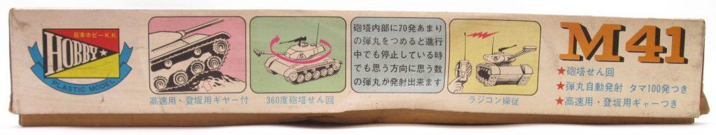日本ホビー工業 1/20 M41偵察戦車 ウォーカーブルドッグのパッケージ横①