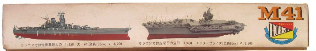 日本ホビー工業 1/20 M41偵察戦車 ウォーカーブルドッグのパッケージ横②