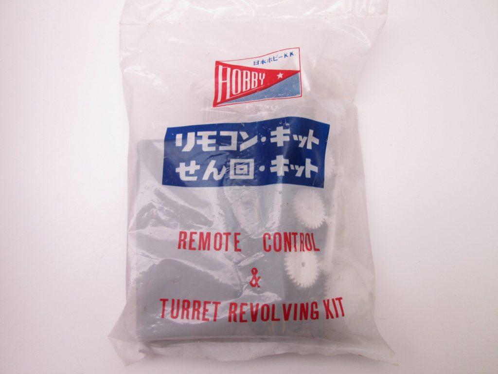日本ホビー工業 ウォーカーブルドッグのキット内容:歯車
