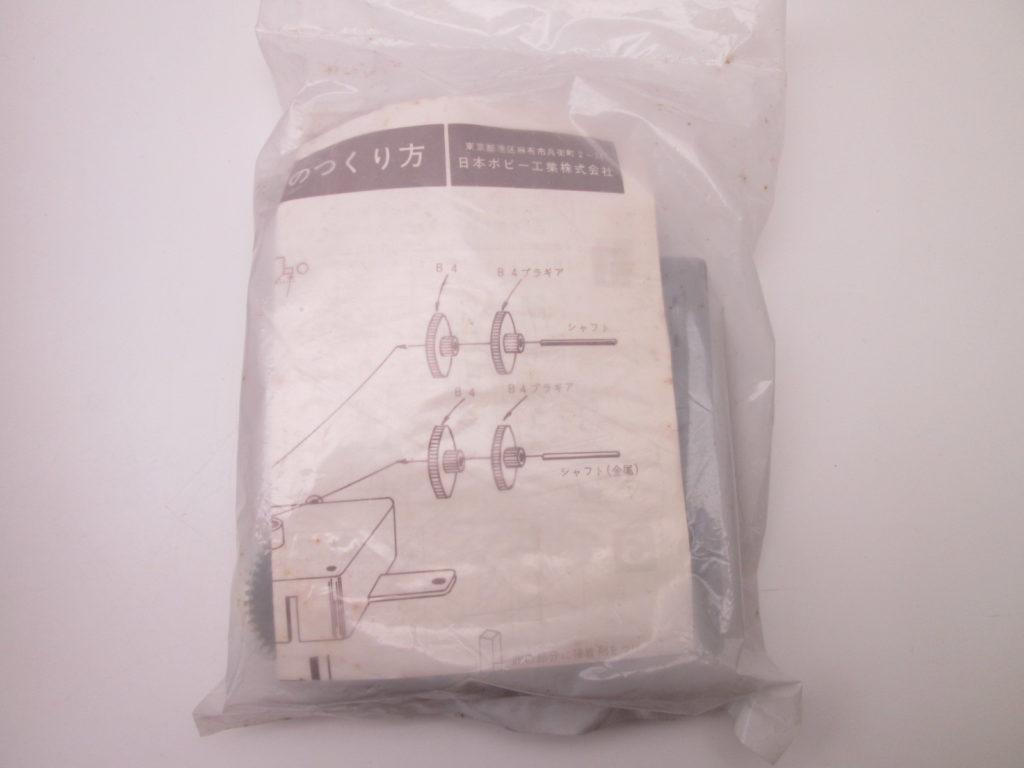 日本ホビー工業 ウォーカーブルドッグ パーツ