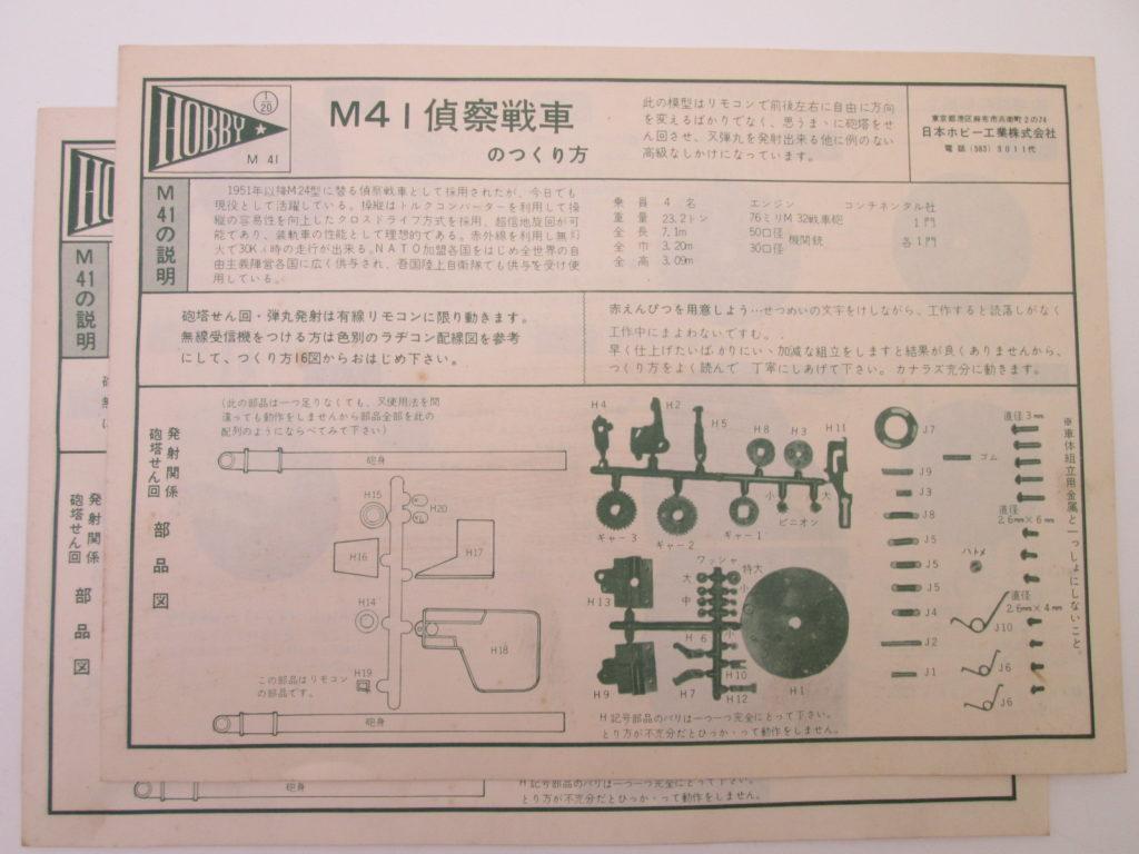 日本ホビー工業 1/20 M41偵察戦車 ウォーカーブルドッグ 説明書