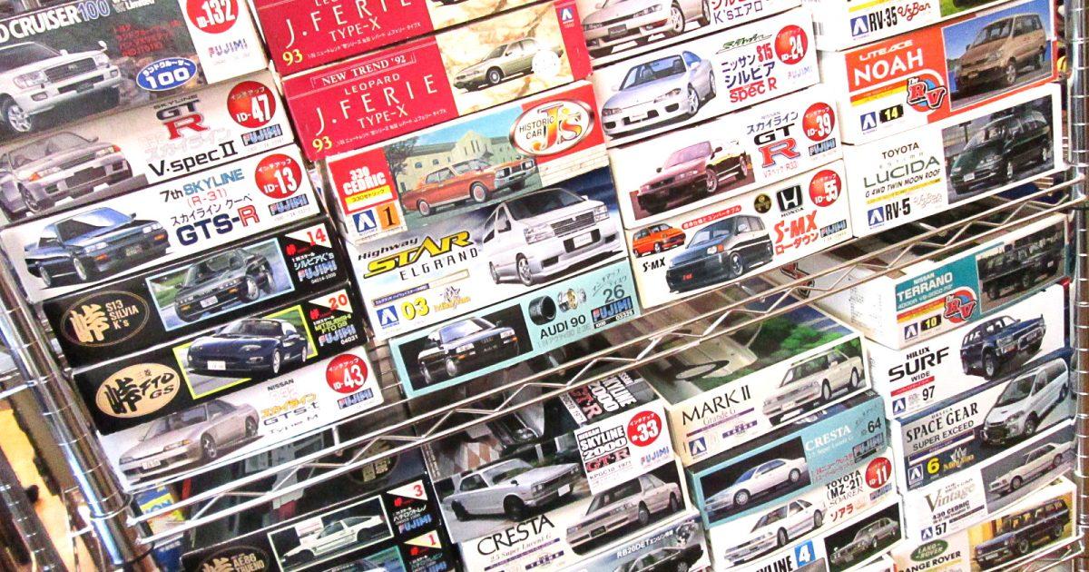 宮城県より自動車のプラモデルやミニカーをお売り頂きました!