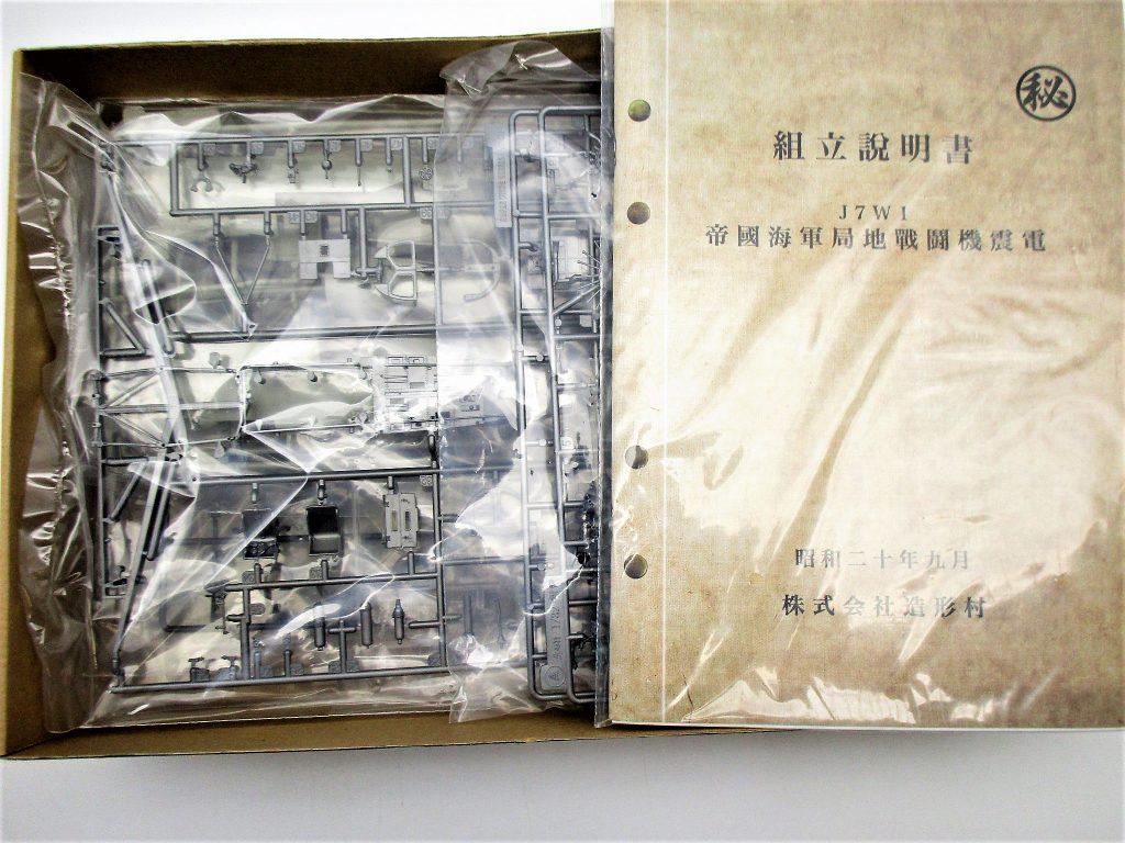 買取紹介:造形村 1/32 J7W1帝国海軍局地戦闘機 震電のキット内容
