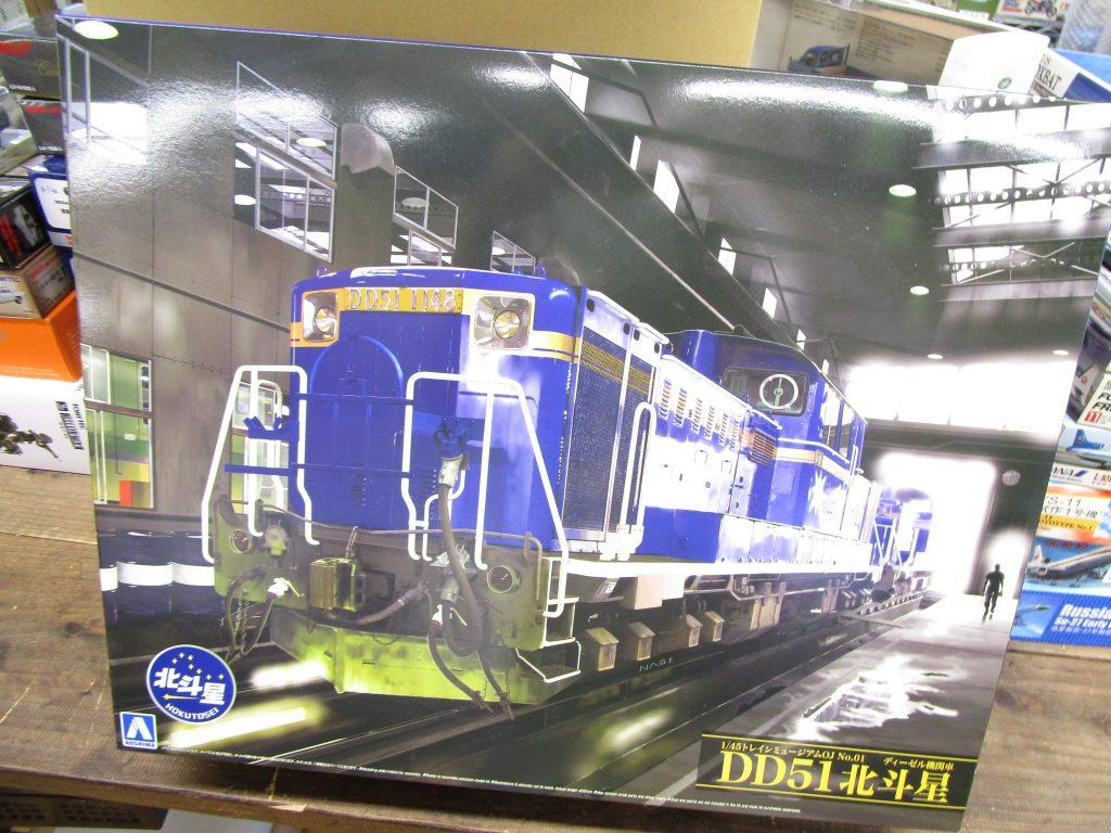 1/45 ディーゼル機関車 DD51 北斗星のプラモデル