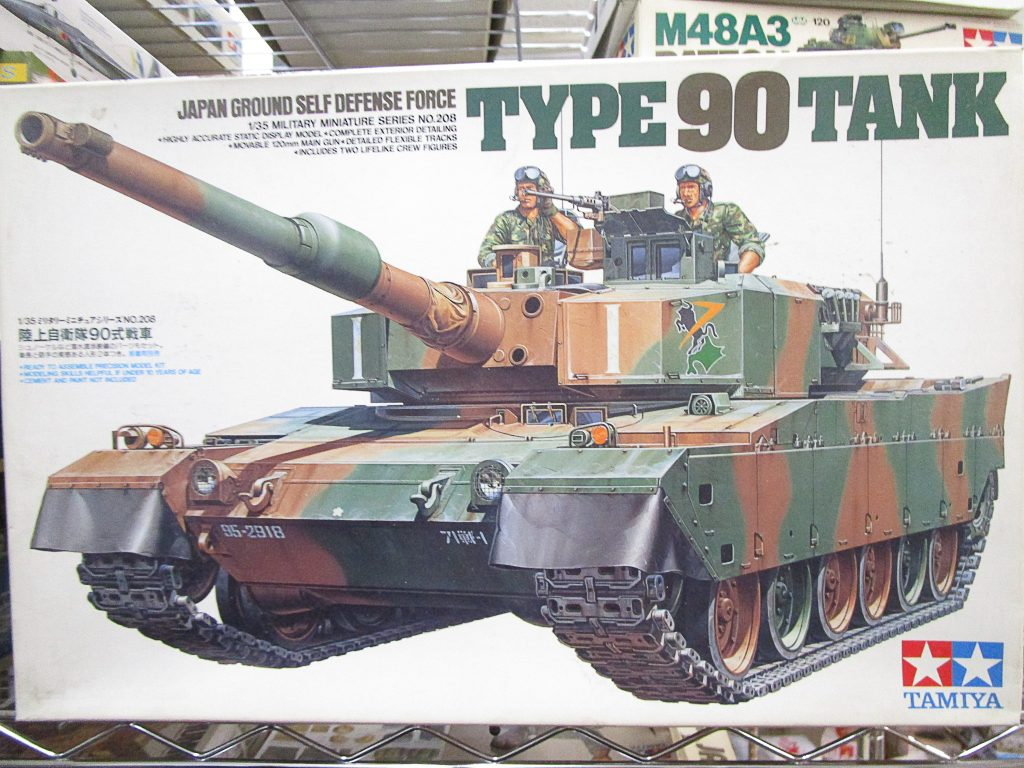 タミヤ 1/35 陸上自衛隊 90式戦車