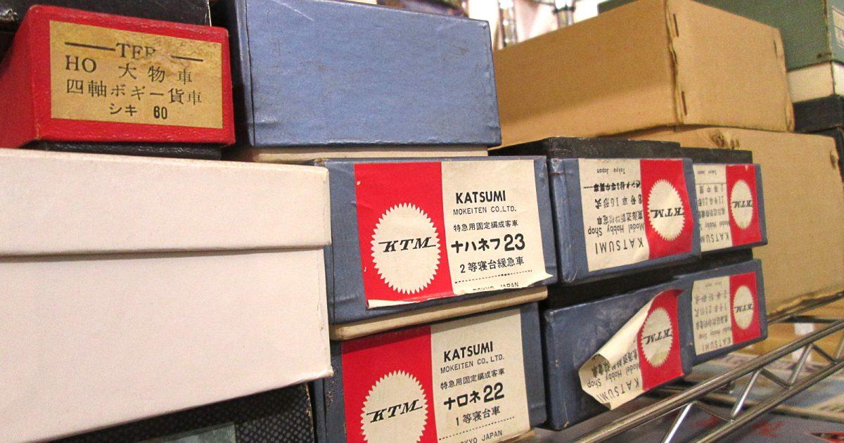 神奈川県より、KTM(カツミ)東海道新幹線などの鉄道模型をお売り頂きました!