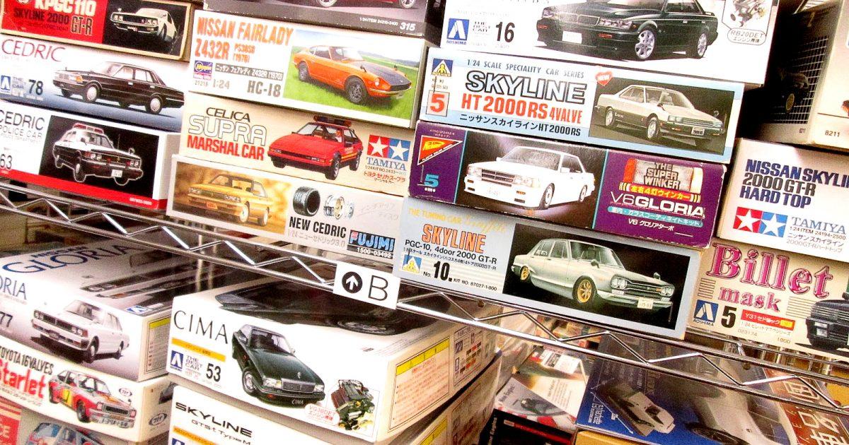 日東やマルイなど、懐かしの乗用車やレーシングカーのプラモデルを買取りさせて頂きました!