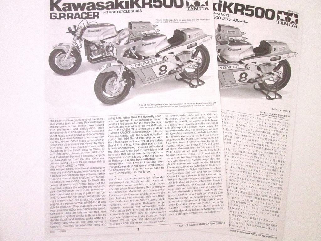 タミヤ 1/12 カワサキ KR500 グランプリレーサー 組み立て説明書