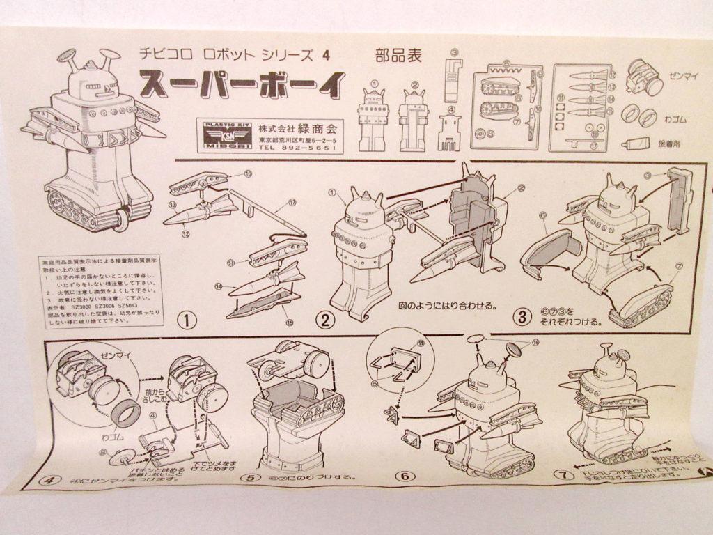 緑商会 スーパーボーイ チビコロ ロボットシリーズ 4 組み立て説明書