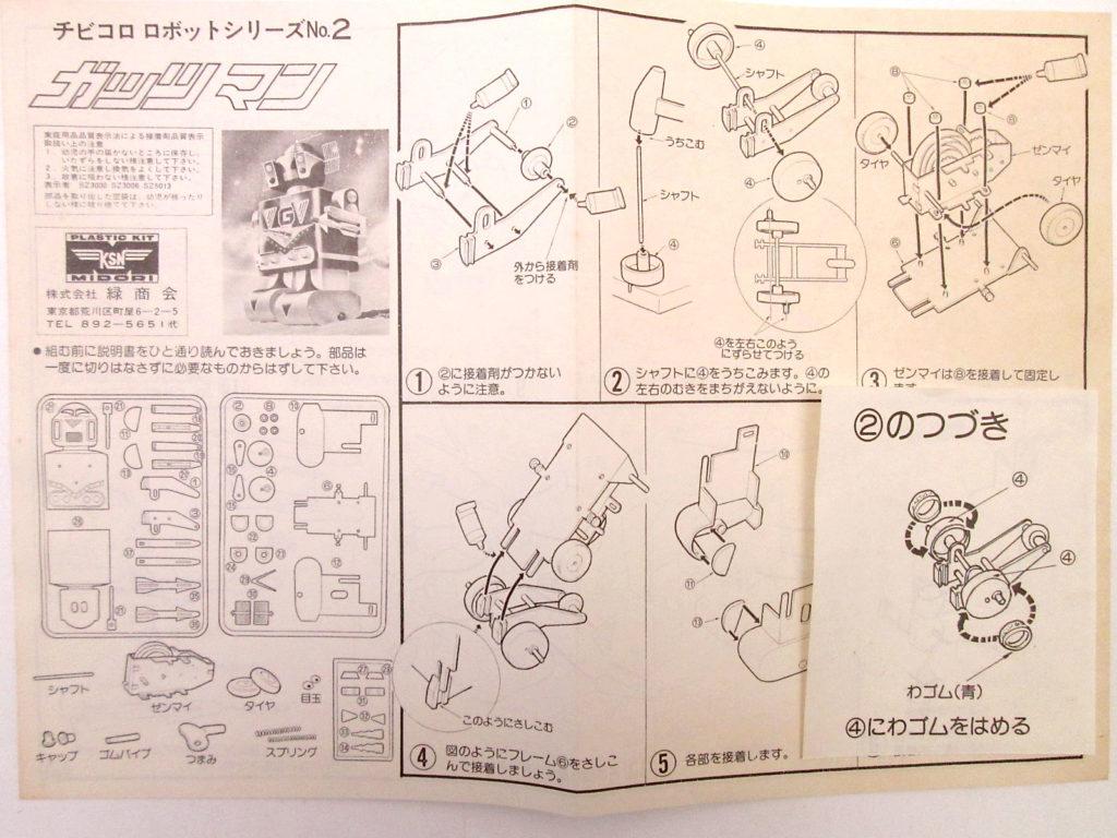 緑商会 GOGO! ガッツマン チビコロ ロボットシリーズ 2 組み立て説明書