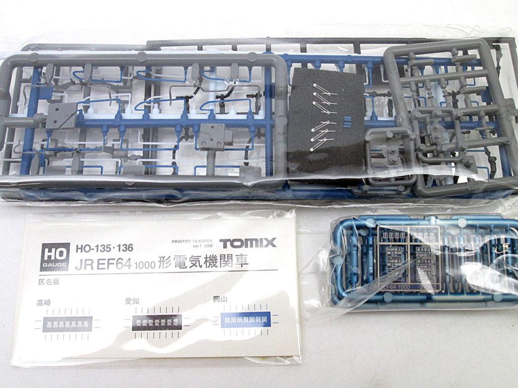 買取紹介:TOMIX HO EF64 1000形 岡山機関区のパーツ