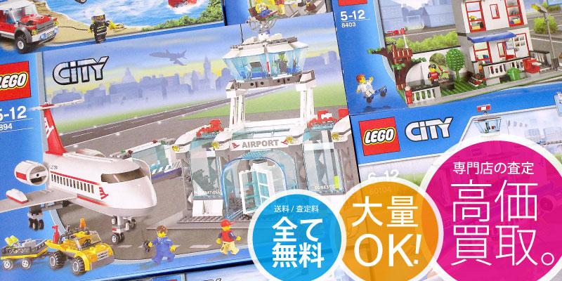 レゴ シティを全国から高価買取!