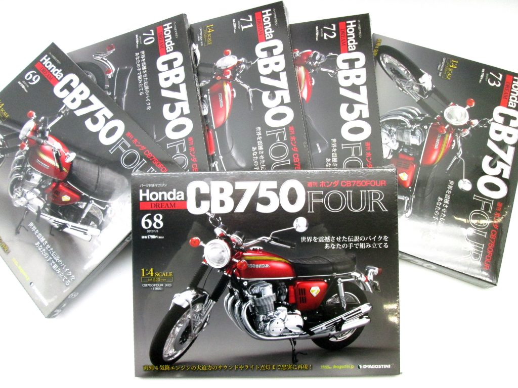 デアゴスティーニ ホンダ CB750 FOURを買取させて頂きました。