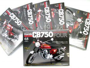 デアゴスティーニ ホンダ CB750 FOUR 全巻セットを買取させて頂きました。