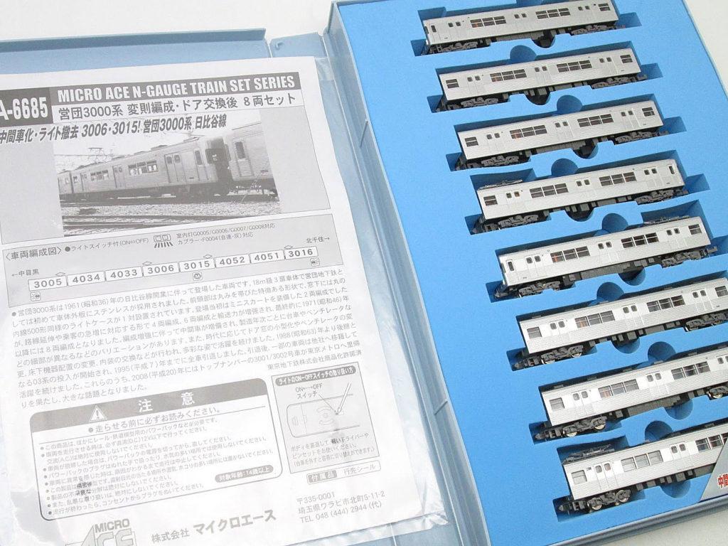 マイクロエース A6685 営団3000系 変速編成・ドア交換後8両セット