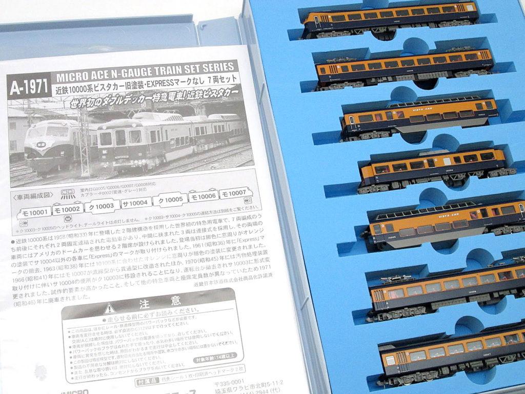 マイクロエース A1971 近鉄10000系ビスタカー旧塗装・EXPRESSマークなし 7両セット