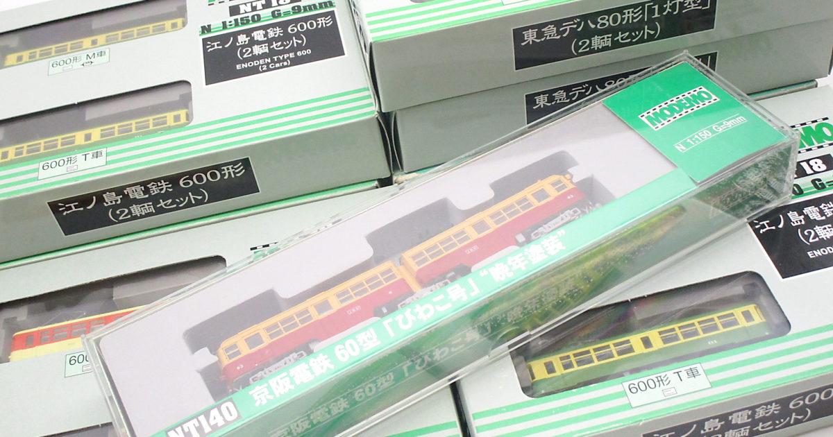 MODEMOの鉄道模型、江ノ島電鉄600形などを買取させて頂きました!
