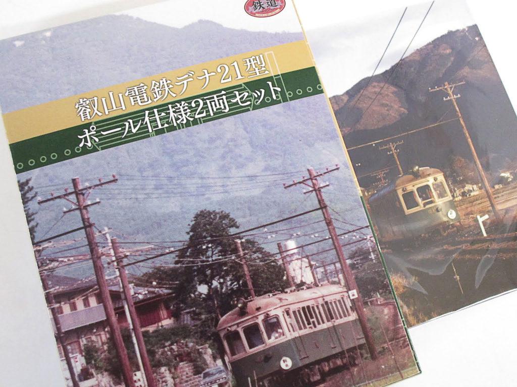 トミーテック 叡山電鉄 デナ21型 ポール仕様2両セット