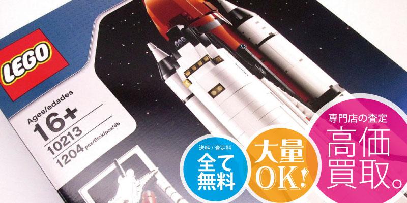 レゴ クリエイターを全国から高価買取!