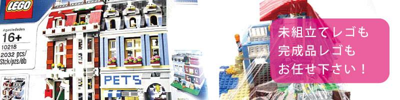 世界を広げるレゴクリエイター