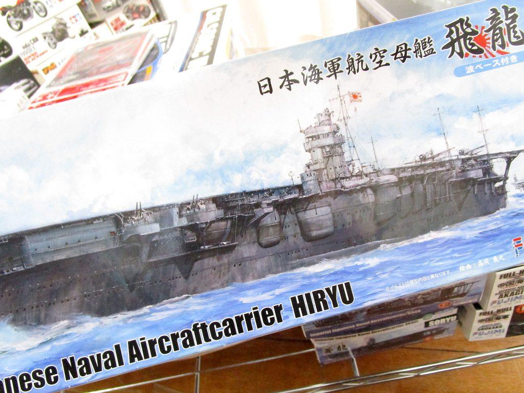 フジミ 1/700 日本海軍航空母艦 飛龍