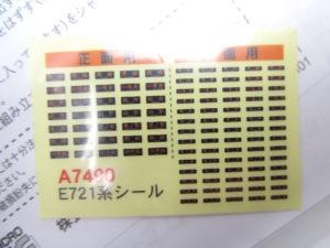 マイクロエース A7490 E721系0番台4両セット Nゲージのデカール