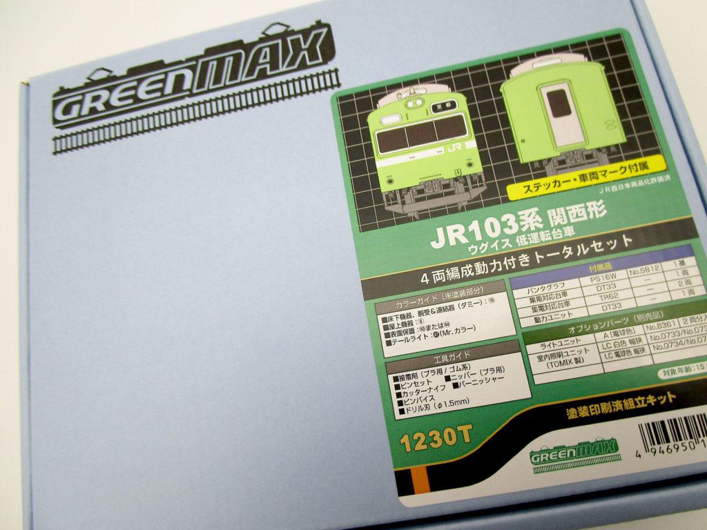 グリーンマックス JR103系 関西形 トータルセット