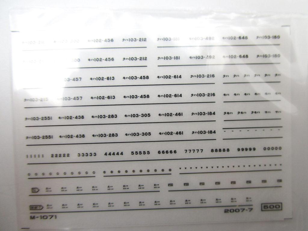 グリーンマックス JR103系 関西形 トータルセット Nゲージ 先頭車両の白帯
