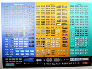 グリーンマックス JR103系 関西形 トータルセット Nゲージ ステッカー