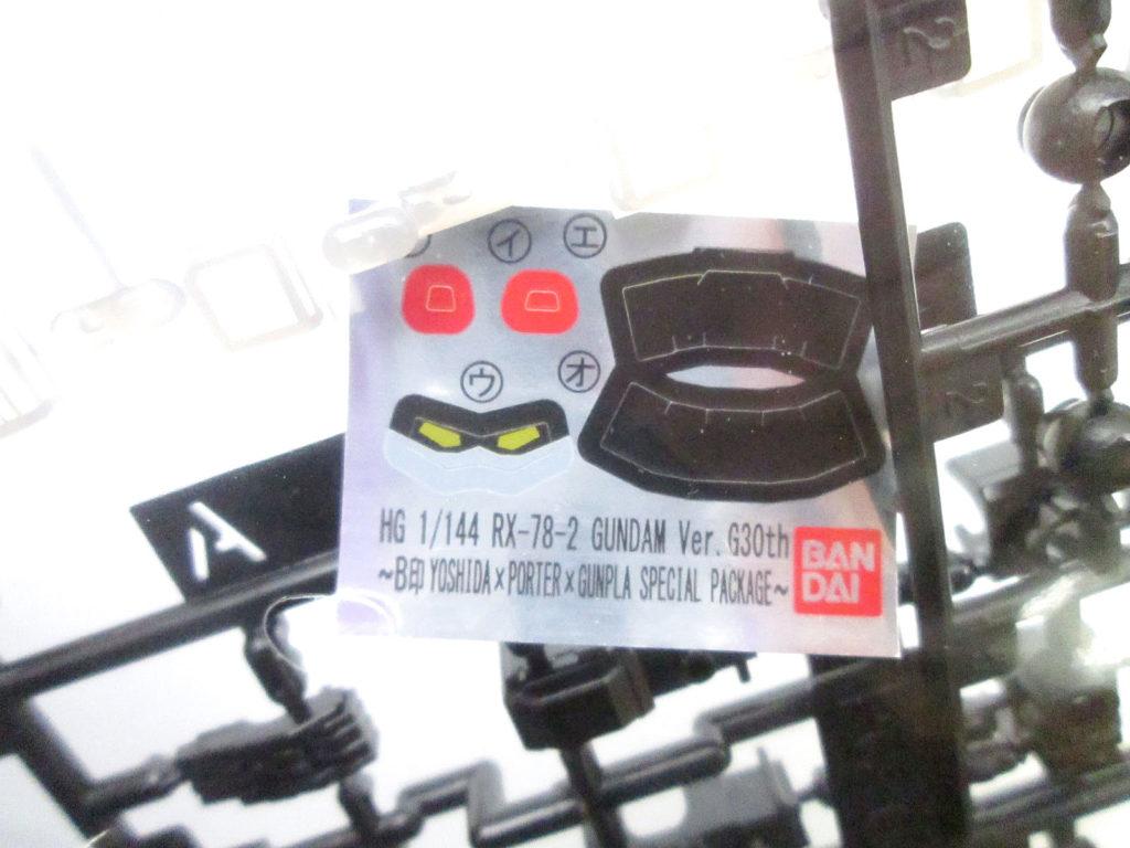 バンダイ B印 YOSHIDA×PORTER×GUNPLA スペシャルパッケージVer.のシール