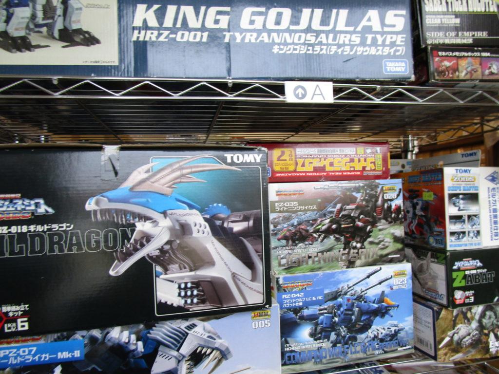 トミーのギルドラゴンやキングゴジュラス
