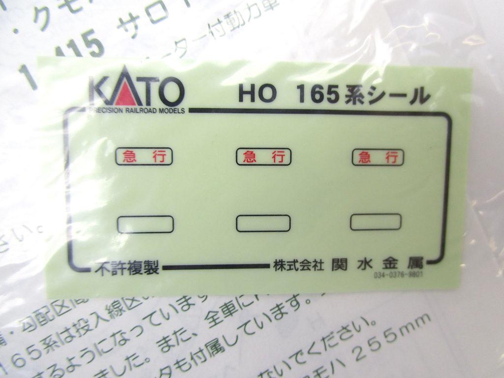 KATO 3-505 165系 直流急行電車 HOゲージ 行き先方向幕シール