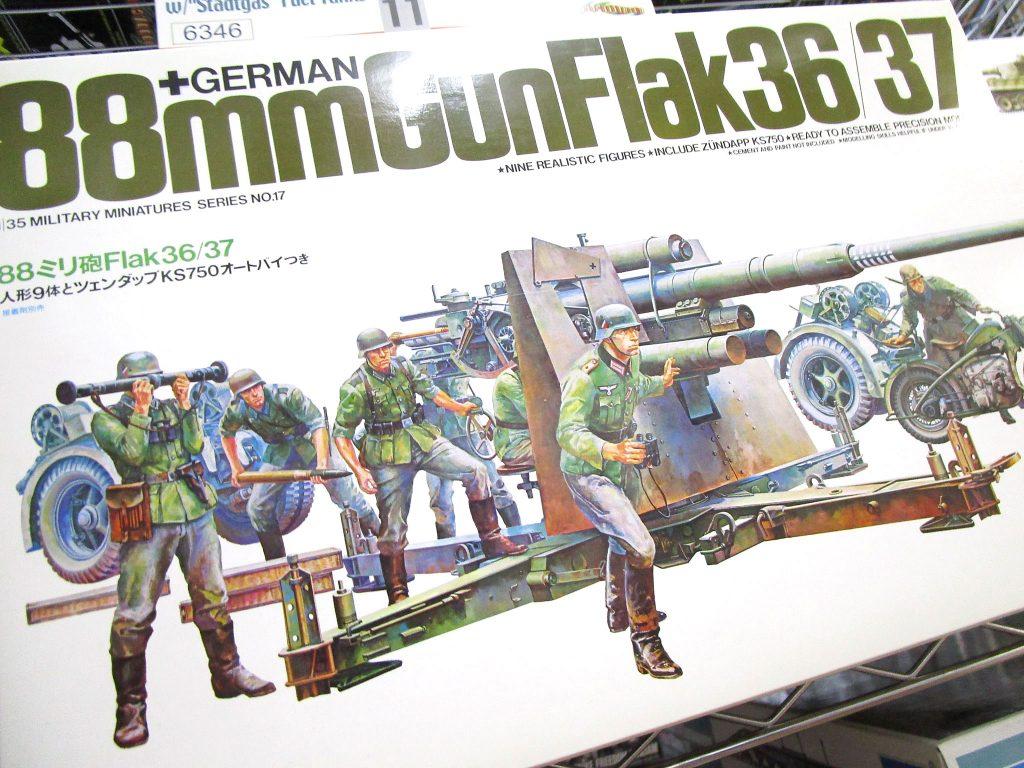 タミヤ 1/35 ドイツ 88ミリ砲 Flak 36/37