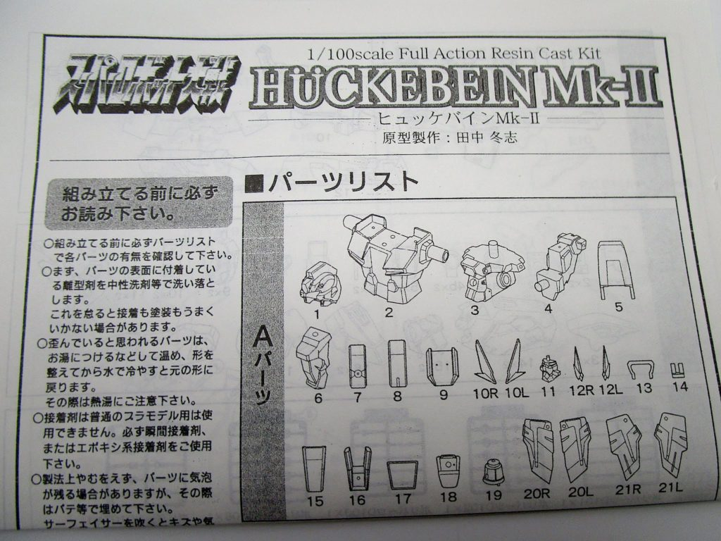 コトブキヤ1/100 ヒュッケバインMk-Ⅱの説明書