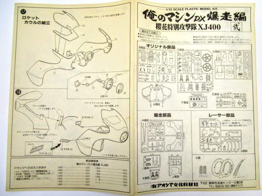 アオシマ 1/12 俺のマシンDX 爆走編 櫻花特別攻撃隊 XJ400の組立て説明書