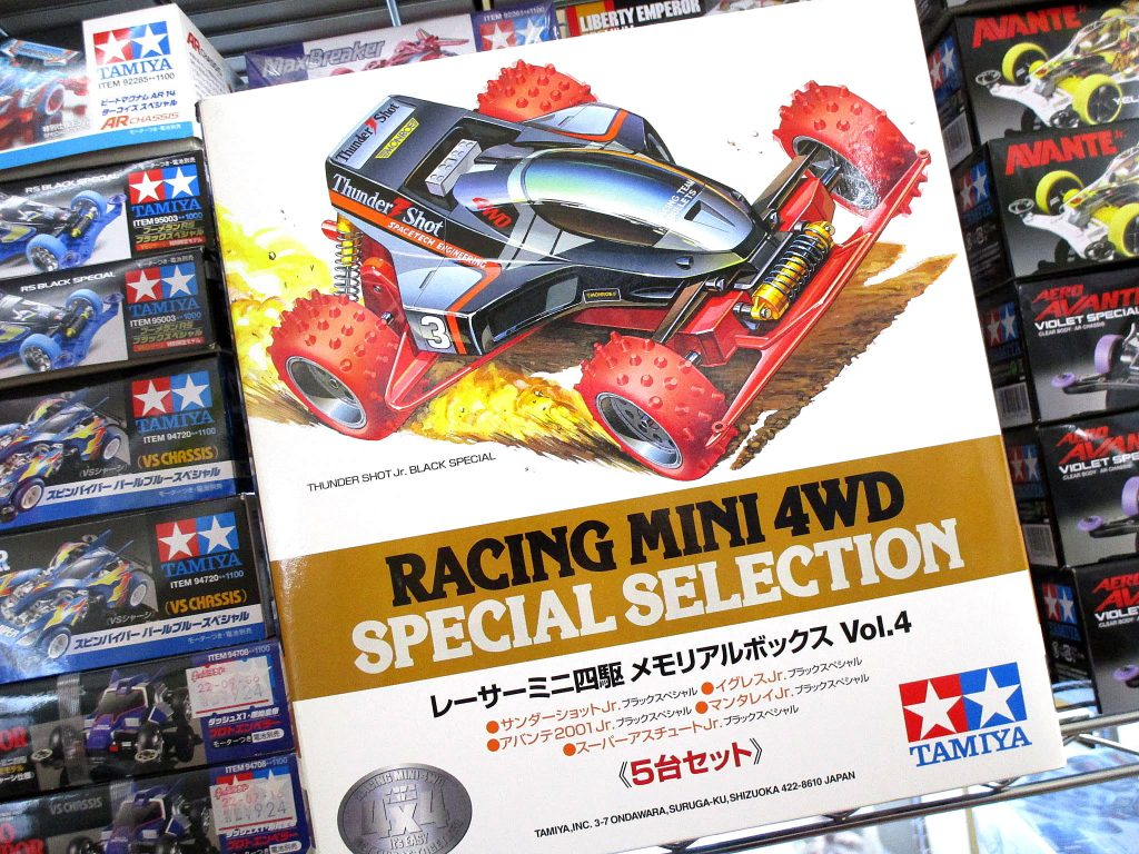 タミヤ レーサーミニ四駆 メモリアルボックス Vol.4