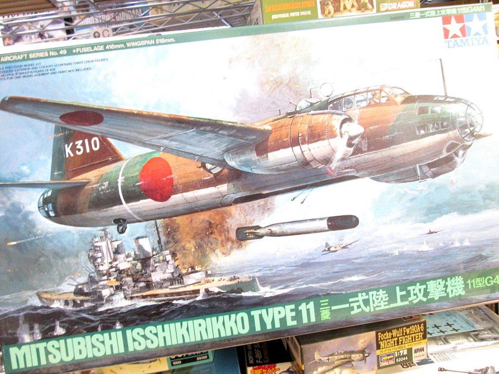 タミヤ 1/48 三菱一式陸上攻撃機11型
