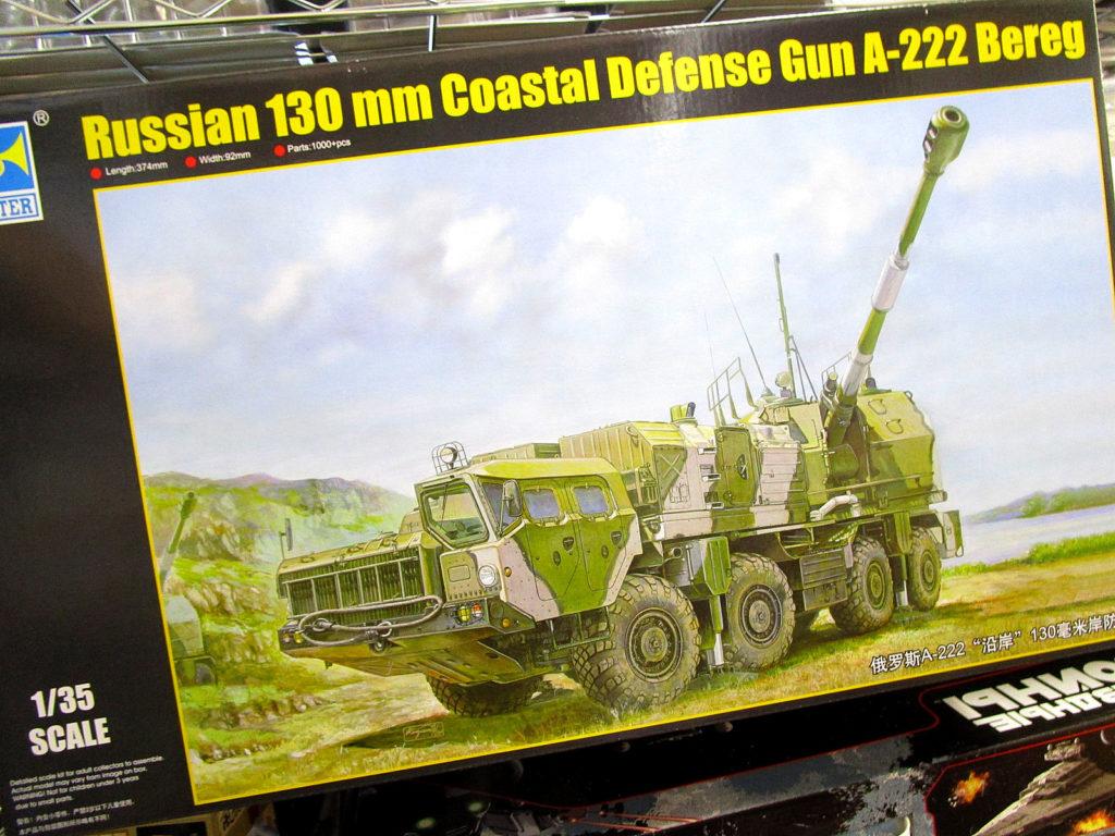 トランペッター 1/35 ロシア連邦軍 A-222 130mm自走沿岸砲 ヴェーリク