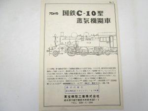 東宝 1/50 C10型 蒸気機関車 説明書