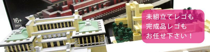 未組立と組み立て済みのレゴアーキテクチャー