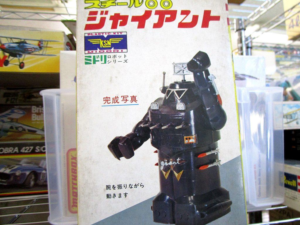 緑商会(ミドリ) ロボットシリーズ スチールジャイアント